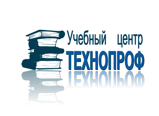 Учебный центр «Технопроф»